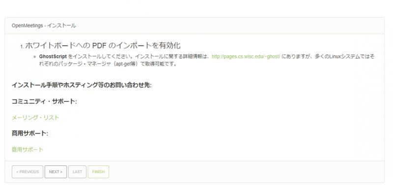 Openmeetings_01